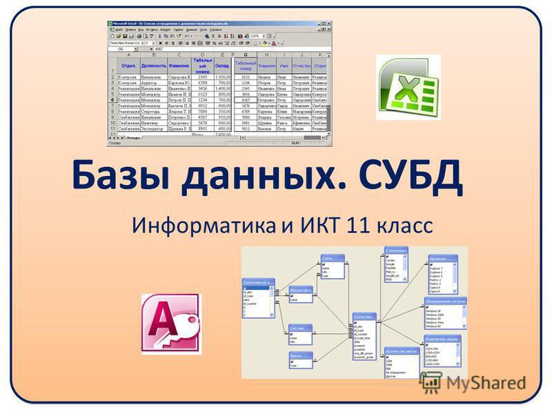 Базы данных. СУБД Информатика и ИКТ 11 класс