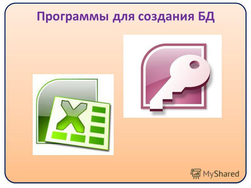 Программы для создания БД