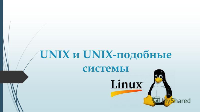 UNIX и UNIX-подобные системы