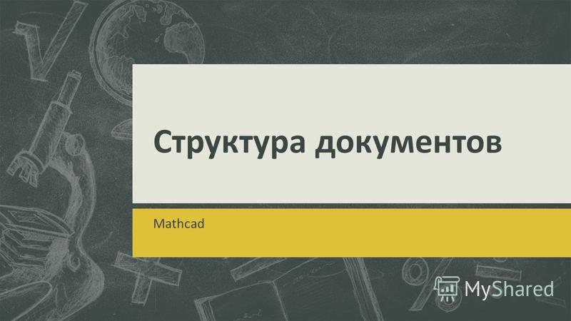 Структура документов Mathcad