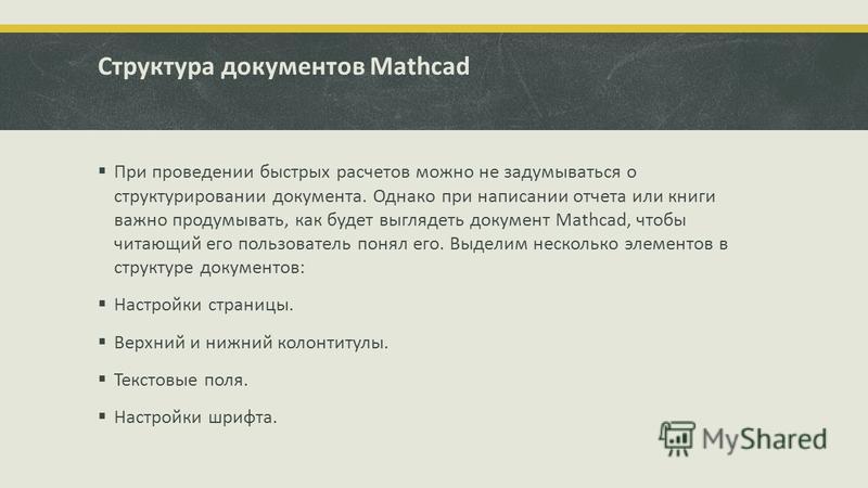 Структура документов Mathcad При проведении быстрых расчетов можно не задумываться о структурировании документа. Однако при написании отчета или книги важно продумывать, как будет выглядеть документ Mathcad, чтобы читающий его пользователь понял его.
