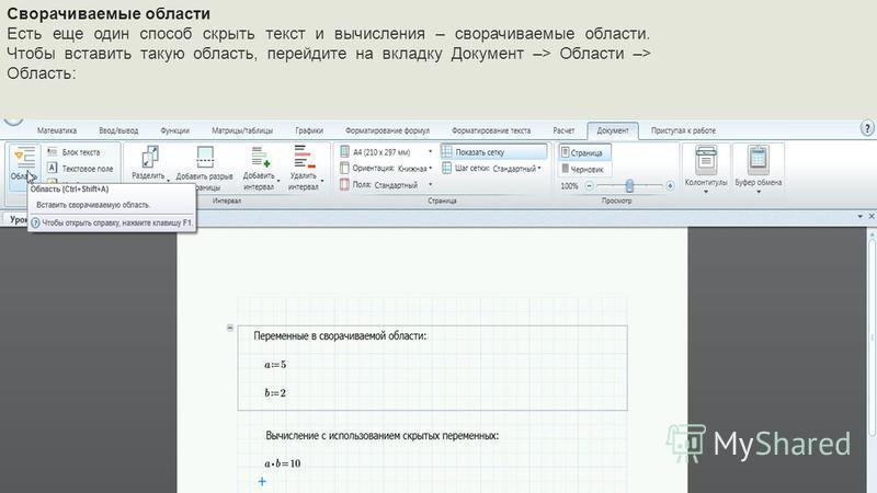 Сворачиваемые области Есть еще один способ скрыть текст и вычисления – сворачиваемые области. Чтобы вставить такую область, перейдите на вкладку Документ –> Области –> Область: