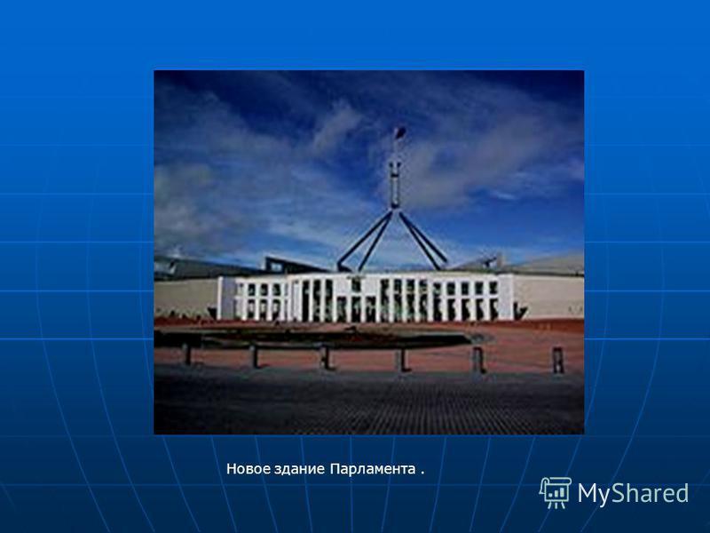 Новое здание Парламента.