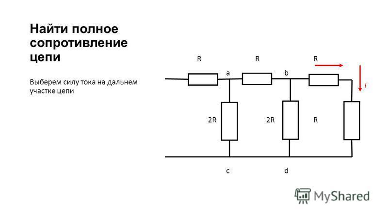Найти полное сопротивление цепи RRRRRR abab I 2R 2RR cdcd Выберем силу тока на дальнем участке цепи