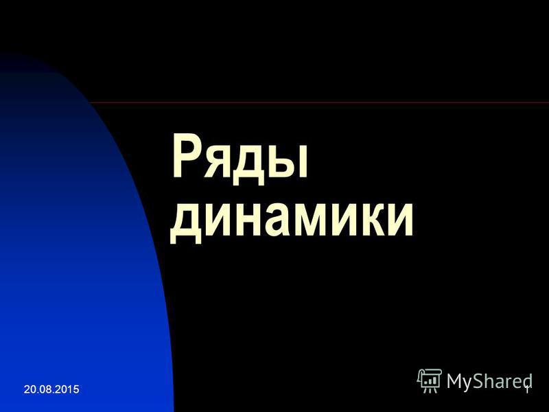 20.08.20151 Ряды динамики