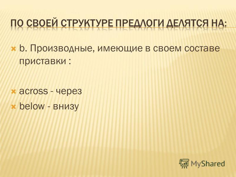 b. Производные, имеющие в своем составе приставки : across - через below - внизу