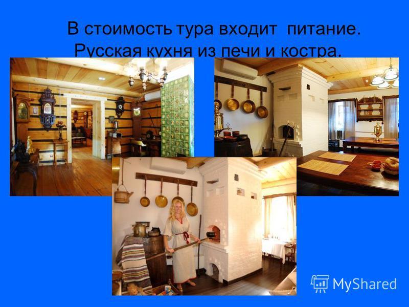В стоимость тура входит питание. Русская кухня из печи и костра.