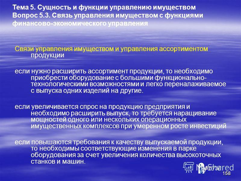 157 Тема 5. Сущность и функции управлению имуществом Вопрос 5.3. Связь управления имуществом с функциями финансово-экономического управления