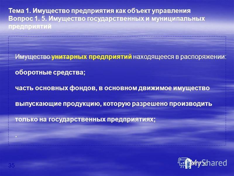 34 К казенным предприятиям относятся -выпускающие продукцию, которую разрешено производить только на государственных предприятиях; -производящие продукцию, более 50% которой приобретает государство; - вообще не подлежащие приватизации либо Российской