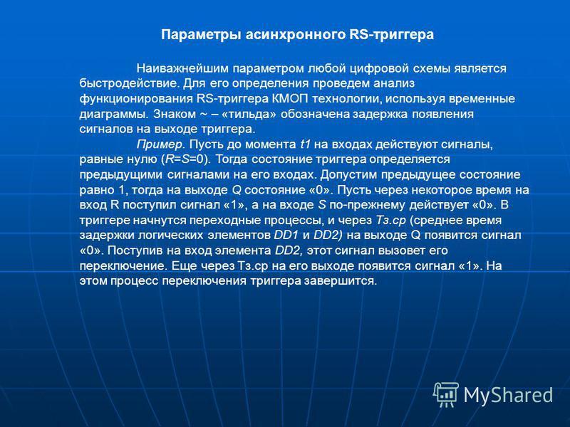 Параметры асинхронного RS-триггера Наиважнейшим параметром любой цифровой схемы является быстродействие. Для его определения проведем анализ функционирования RS-триггера КМОП технологии, используя временные диаграммы. Знаком ~ – «тильда» обозначена з