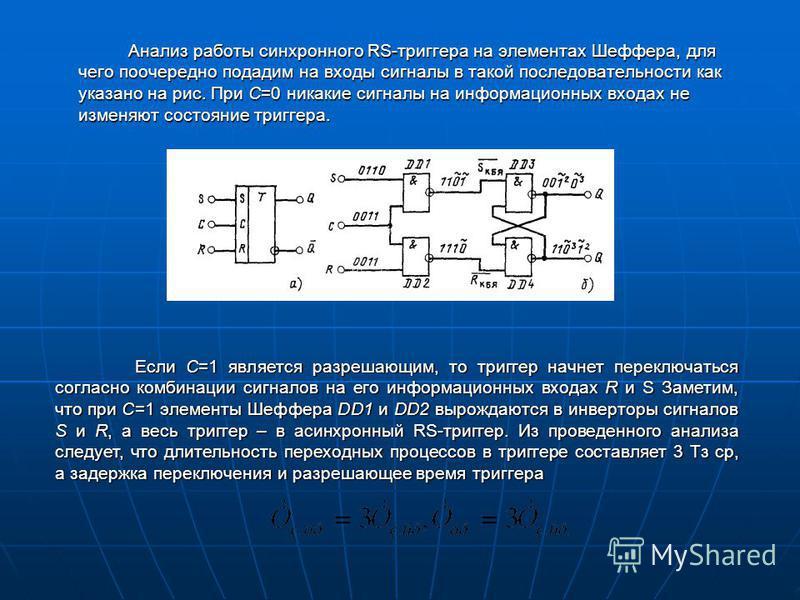 Анализ работы синхронного RS-триггера на элементах Шеффера, для чего поочередно подадим на входы сигналы в такой последовательности как указано на рис. При С=0 никакие сигналы на информационных входах не изменяют состояние триггера. Если С=1 является