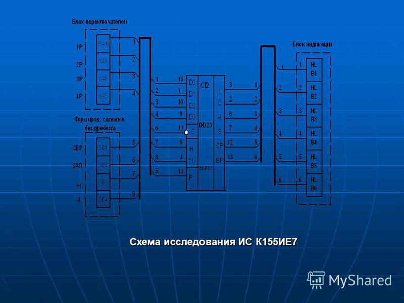 Схема исследования ИС К155ИЕ7
