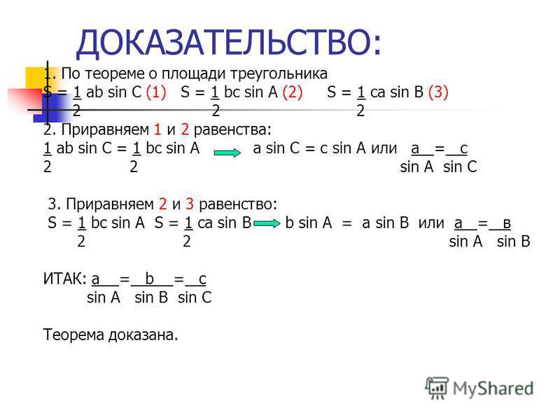 ДОКАЗАТЕЛЬСТВО: 1. По теореме о площади треугольника S = 1 ab sin C (1) S = 1 bс sin A (2) S = 1 сa sin B (3) 2 2 2 2. Приравняем 1 и 2 равенства: 1 ab sin C = 1 bс sin A a sin C = с sin A или а = c 2 2 sin A sin C 3. Приравняем 2 и 3 равенство: S =