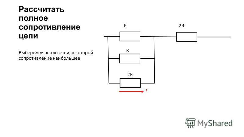 Рассчитать полное сопротивление цепи R2R R 2R I Выберем участок ветви, в которой сопротивление наибольшее