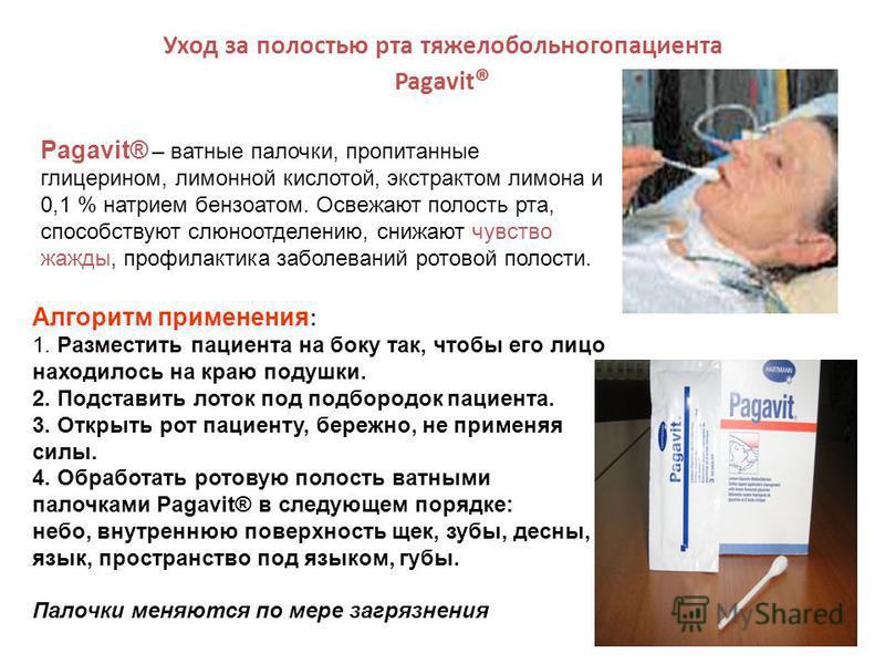 Уход за полостью рта тяжелобольногопациента Pagavit ® Pagavit® – ватные палочки, пропитанные глицерином, лимонной кислотой, экстрактом лимона и 0,1 % натрием бензоатом. Освежают полость рта, способствуют слюноотделению, снижают чувство жажды, профила
