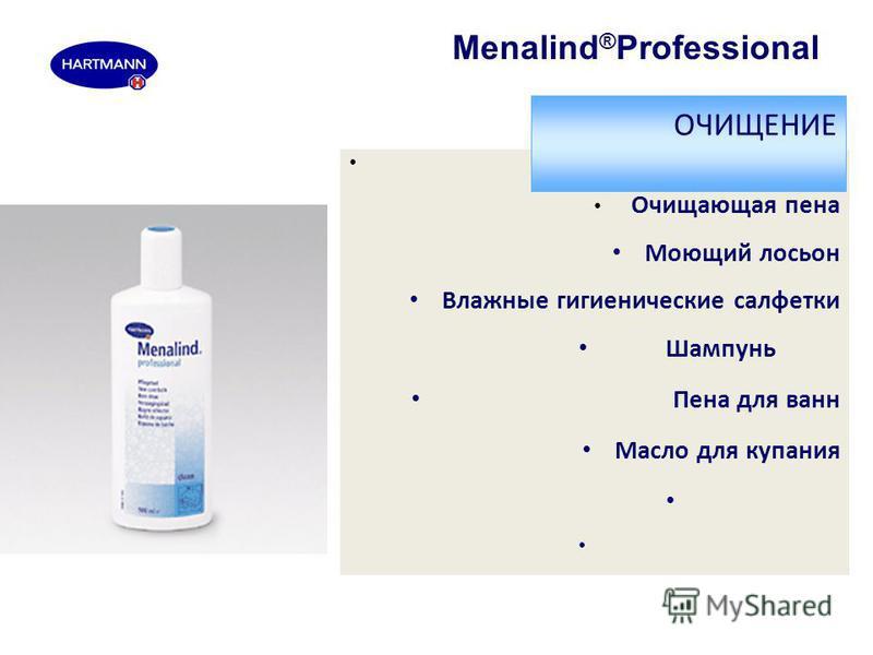 Очищающая пена Моющий лосьон Влажные гигиенические салфетки Шампунь Пена для ванн Масло для купания ОЧИЩЕНИЕ Menalind ® Professional