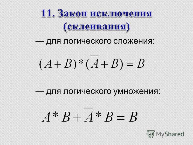 для логического сложения: для логического умножения: