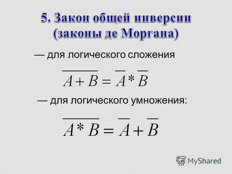 для логического сложения для логического умножения: