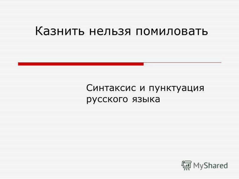 Казнить нельзя помиловать Синтаксис и пунктуация русского языка
