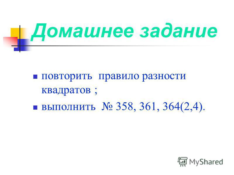 Домашнее задание повторить правило разности квадратов ; выполнить 358, 361, 364(2,4).