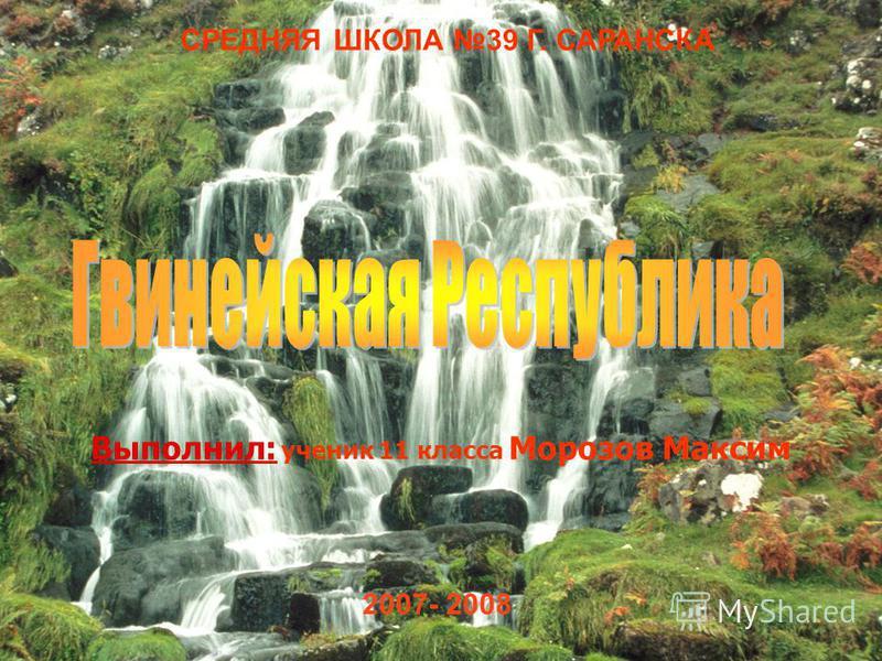 СРЕДНЯЯ ШКОЛА 39 Г. САРАНСКА Выполнил: ученик 11 класса Морозов Максим 2007- 2008