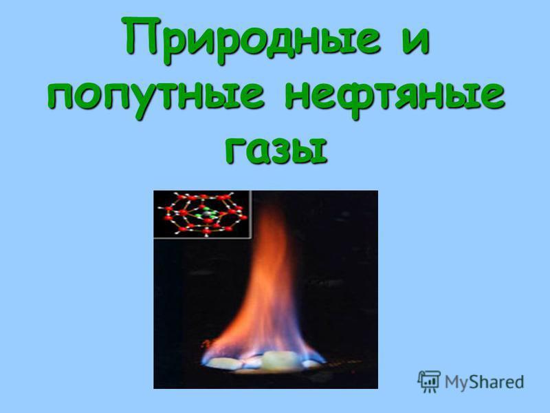 Природные и попутные нефтяные газы