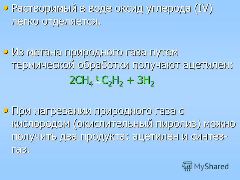 Растворимый в воде оксид углерода (IV) легко отделяется. Растворимый в воде оксид углерода (IV) легко отделяется. Из метана природного газа путем термической обработки получают ацетилен: Из метана природного газа путем термической обработки получают