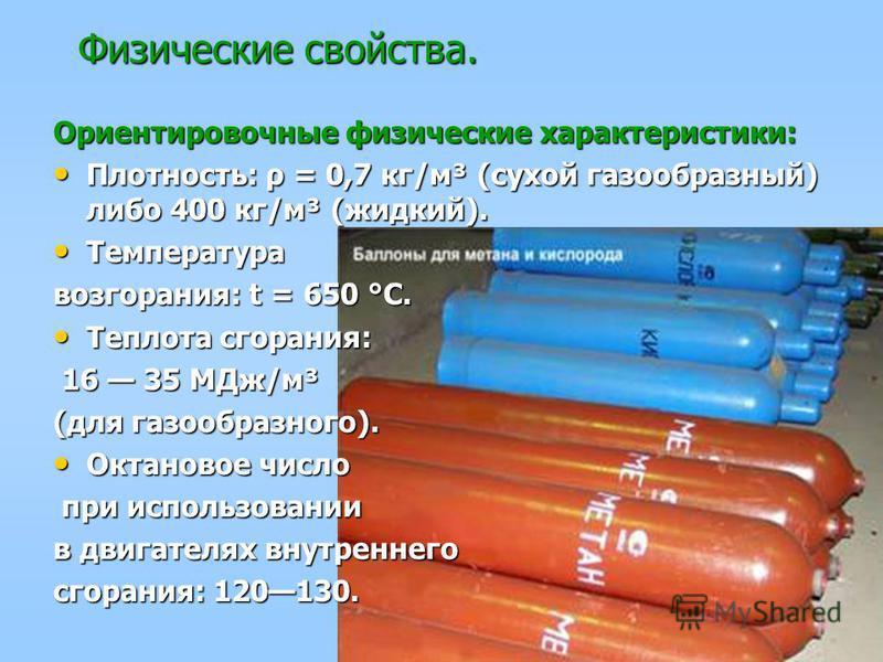 Физические свойства. Физические свойства. Ориентировочные физические характеристики: Плотность: ρ = 0,7 кг/м³ (сухой газообразный) либо 400 кг/м³ (жидкий). Плотность: ρ = 0,7 кг/м³ (сухой газообразный) либо 400 кг/м³ (жидкий). Температура Температура