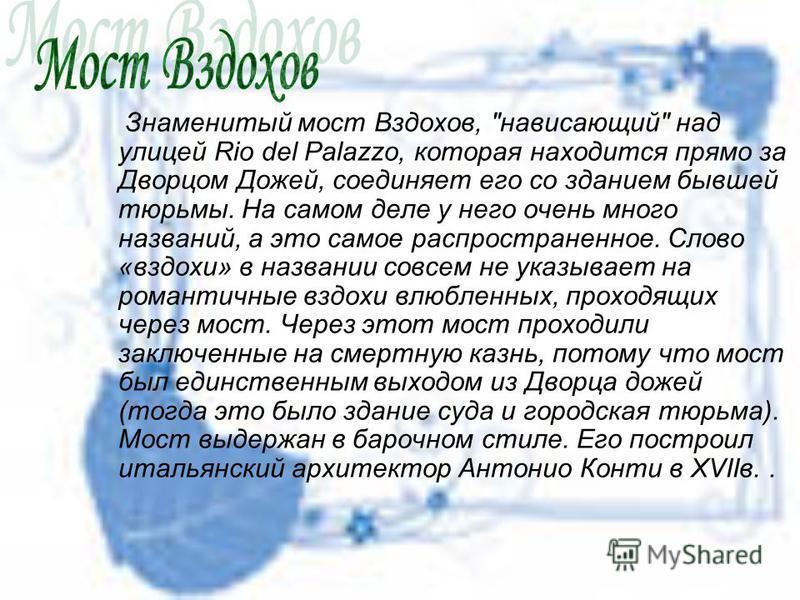 Знаменитый мост Вздохов,