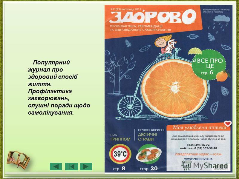 Популярний журнал про здоровий спосіб життя. Профілактика захворювань, слушні поради щодо самолікування.