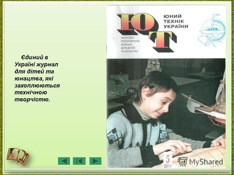 Єдиний в Україні журнал для дітей та юнацтва, які захоплюються технічною творчістю.