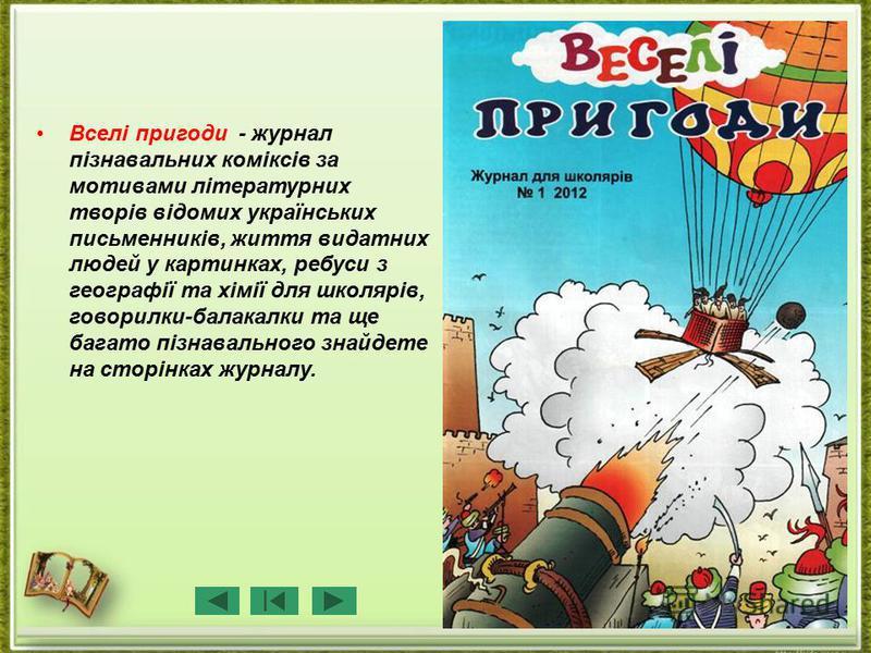 Вселі пригоди - журнал пізнавальних коміксів за мотивами літературних творів відомих українських письменників, життя видатних людей у картинках, ребуси з географії та хімії для школярів, говорилки-балакалки та ще багато пізнавального знайдете на стор