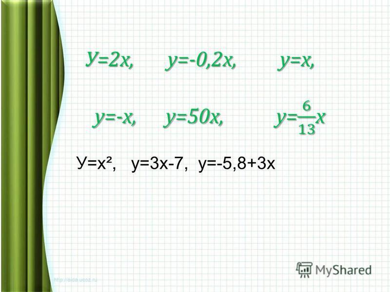 У=х², у=3 х-7, у=-5,8+3 х