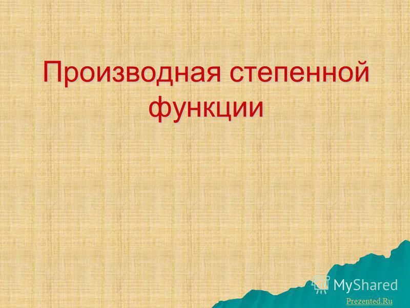 Производная степенной функции Prezented.Ru