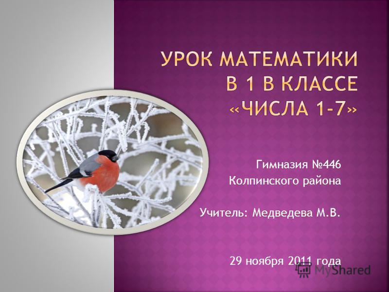 Гимназия 446 Колпинского района Учитель: Медведева М.В. 29 ноября 2011 года