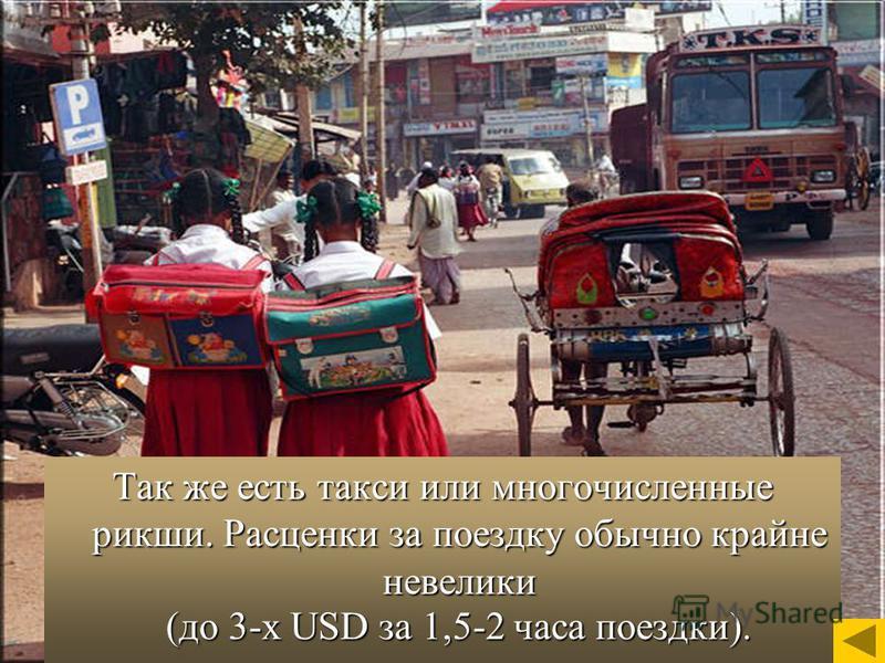 Так же есть такси или многочисленные рикши. Расценки за поездку обычно крайне невелики (до 3-х USD за 1,5-2 часа поездки).