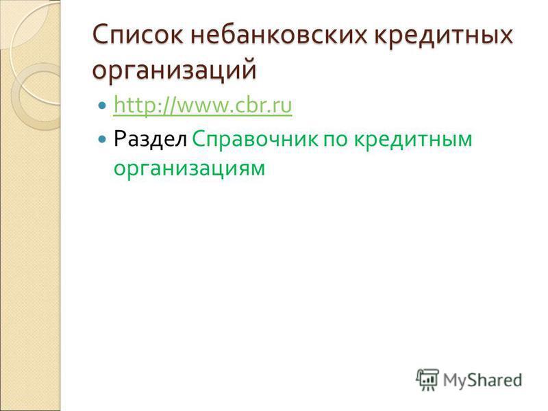 Список небанковских кредитных организаций http://www.cbr.ru Раздел Справочник по кредитным организациям