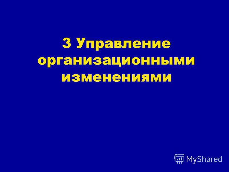 3 Управление организационными изменениями