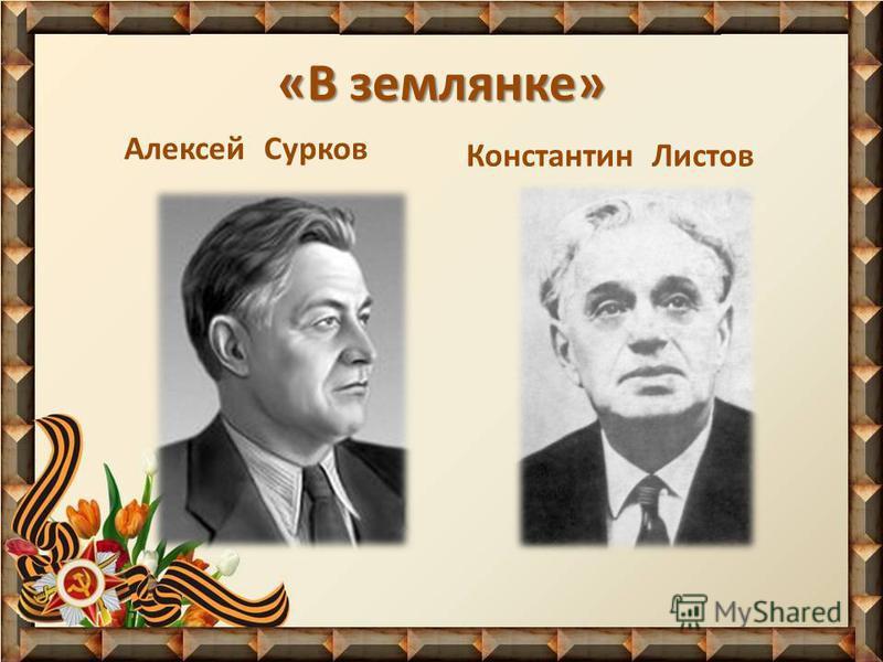 «В землянке» Константин Листов Алексей Сурков