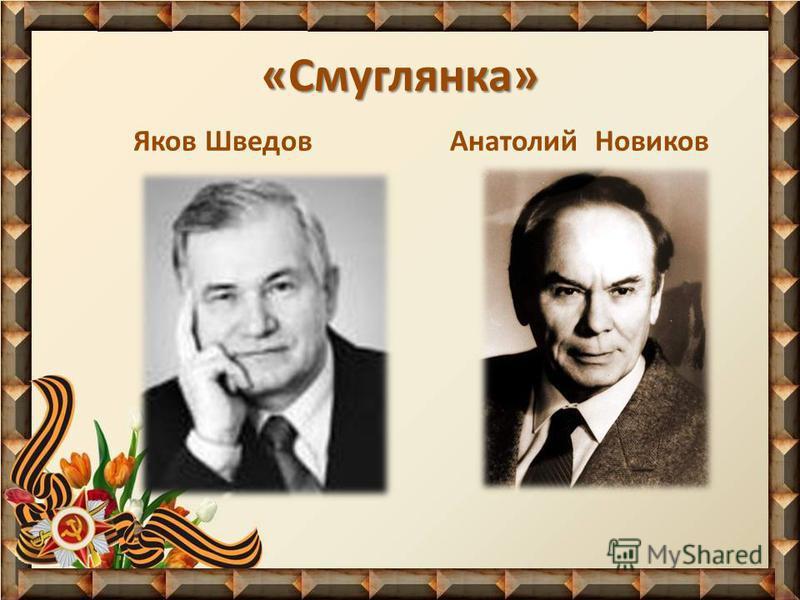 «Смуглянка» Яков Шведов Анатолий Новиков