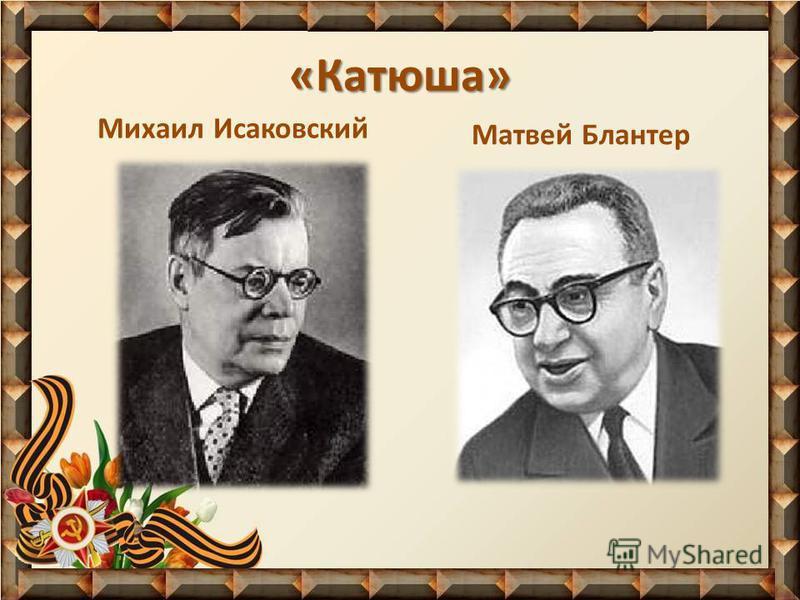 «Катюша» Михаил Исаковский Матвей Блантер