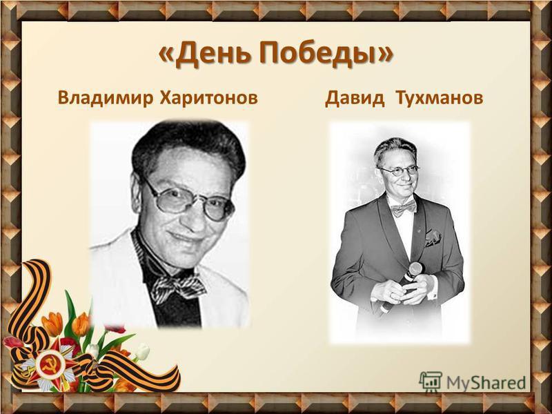 «День Победы» Владимир Харитонов Давид Тухманов