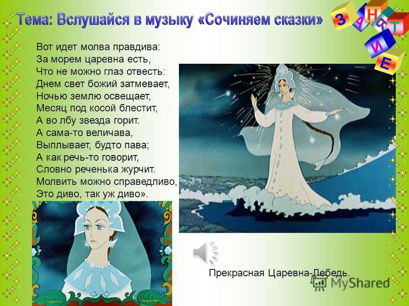 А Н З Я Т Е И Вот идет молва правдива: За морем царевна есть, Что не можно глаз отвесть: Днем свет божий затмевает, Ночью землю освещает, Месяц под косой блестит, А во лбу звезда горит. А сама-то величава, Выплывает, будто пава; А как речь-то говорит