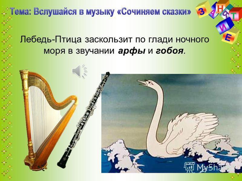 А Н З Я Т Е И Лебедь-Птица заскользит по глади ночного моря в звучании арфы и гобоя.