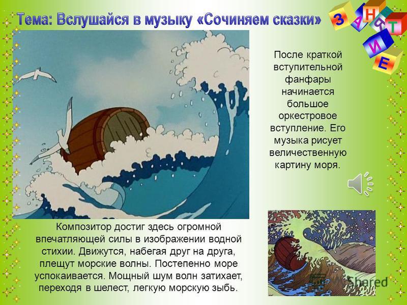 А Н З Я Т Е И Композитор достиг здесь огромной впечатляющей силы в изображении водной стихии. Движутся, набегая друг на друга, плещут морские волны. Постепенно море успокаивается. Мощный шум волн затихает, переходя в шелест, легкую морскую зыбь. Посл