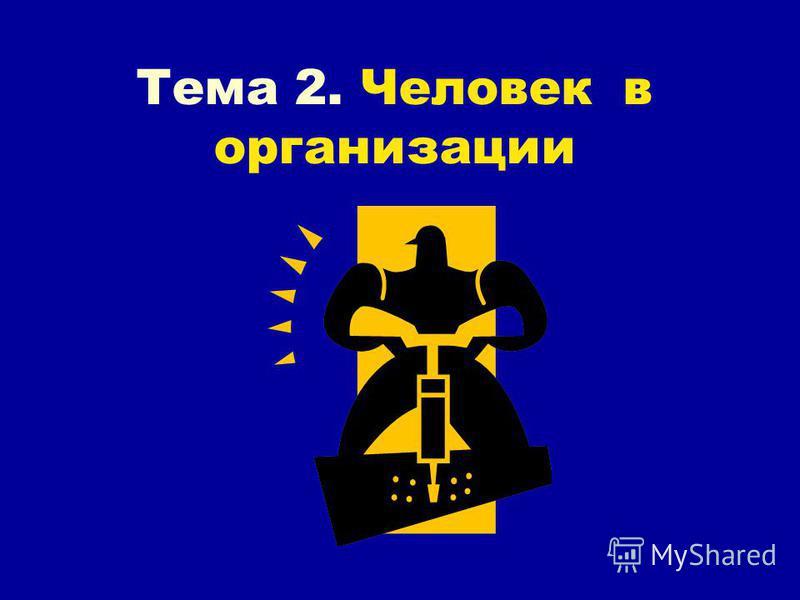 Тема 2. Человек в организации