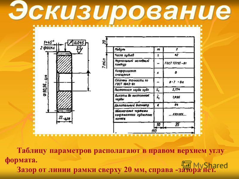 Таблицу параметров располагают в правом верхнем углу формата. Зазор от линии рамки сверху 20 мм, справа -зазора нет.