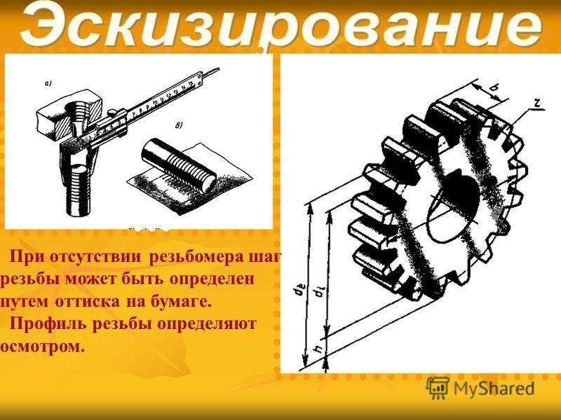 При отсутствии резьбомера шаг резьбы может быть определен путем оттиска на бумаге. Профиль резьбы определяют осмотром.