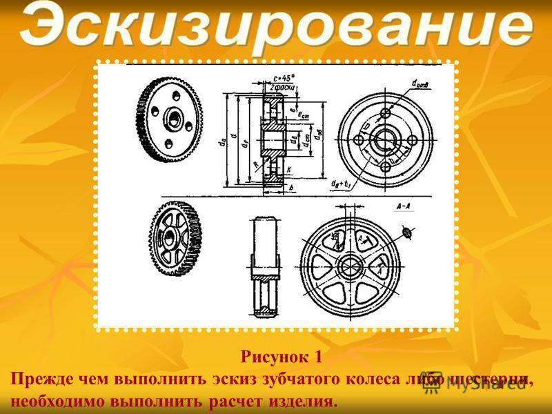 Рисунок 1 Прежде чем выполнить эскиз зубчатого колеса либо шестерни, необходимо выполнить расчет изделия.