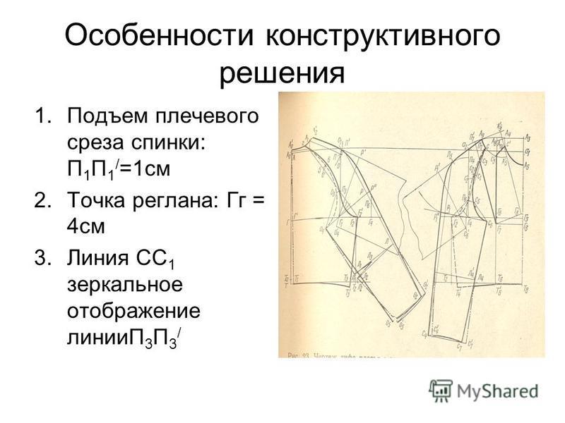 Особенности конструктивного решения 1. Подъем плечевого среза спинки: П 1 П 1 / =1 см 2. Точка реглана: Гг = 4 см 3. Линия СС 1 зеркальное отображение линииП 3 П 3 /